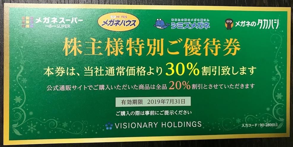 ビジョナリーホールディングス株主優待(優待券)