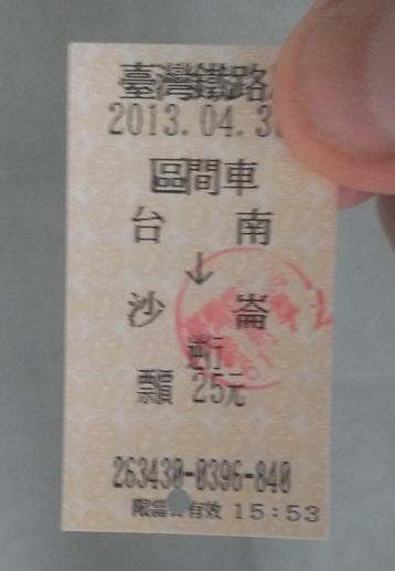 f:id:hitachibana:20130430162951j:plain
