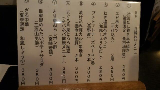 f:id:hitachibana:20160809083321j:image