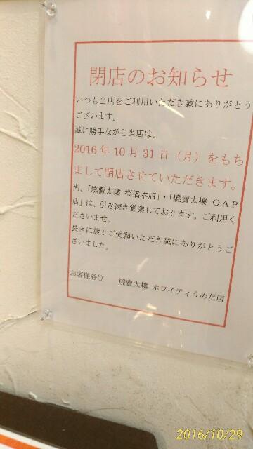 f:id:hitachibana:20161030222742j:image