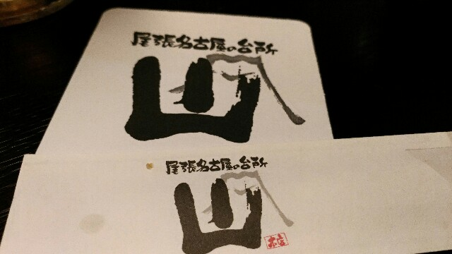 f:id:hitachibana:20161127075624j:image