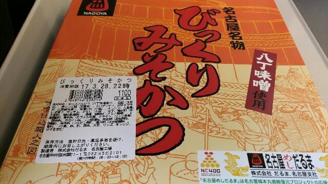 f:id:hitachibana:20170329151433j:image