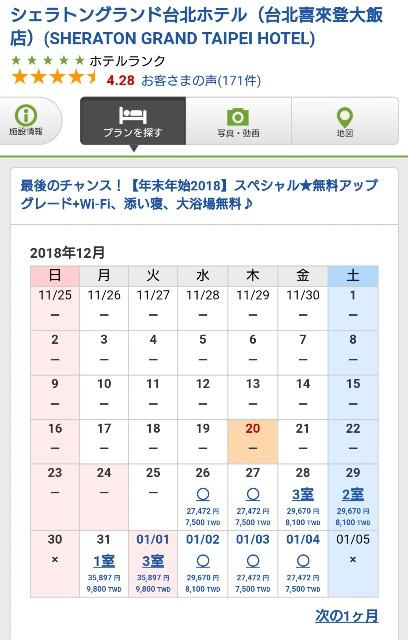 f:id:hitachibana:20181221082004j:image