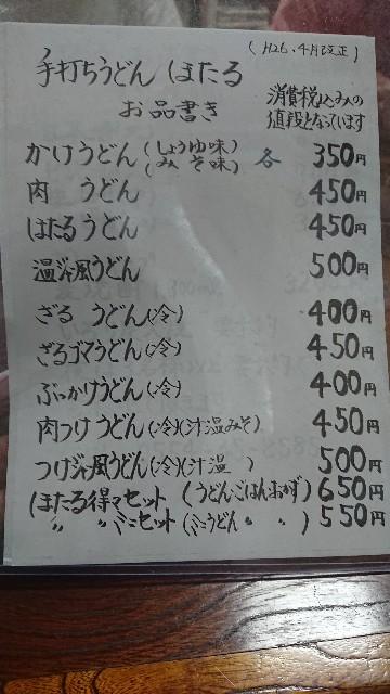 f:id:hitachibana:20190729215225j:image