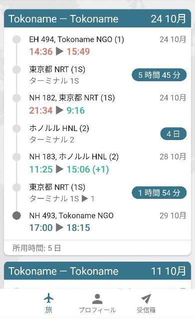 f:id:hitachibana:20191124111348j:image