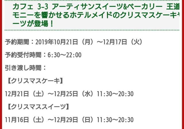f:id:hitachibana:20191209130349j:image