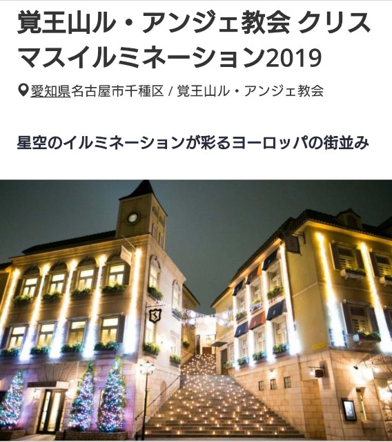 f:id:hitachibana:20191214215801j:image