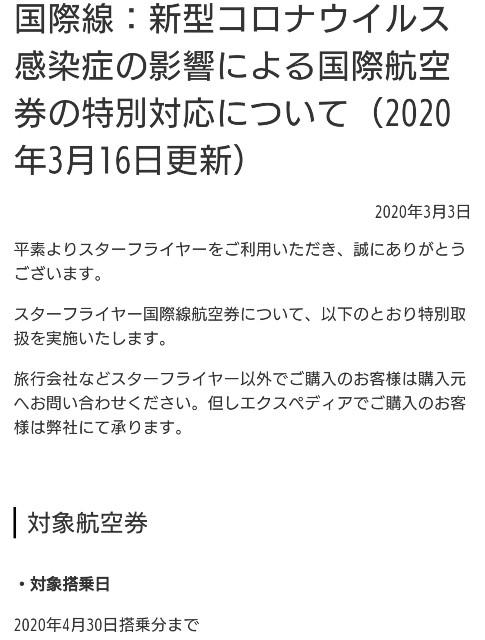 f:id:hitachibana:20200319001113j:image