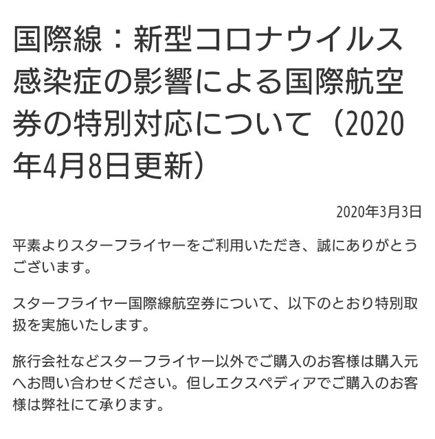 f:id:hitachibana:20200408193020j:image