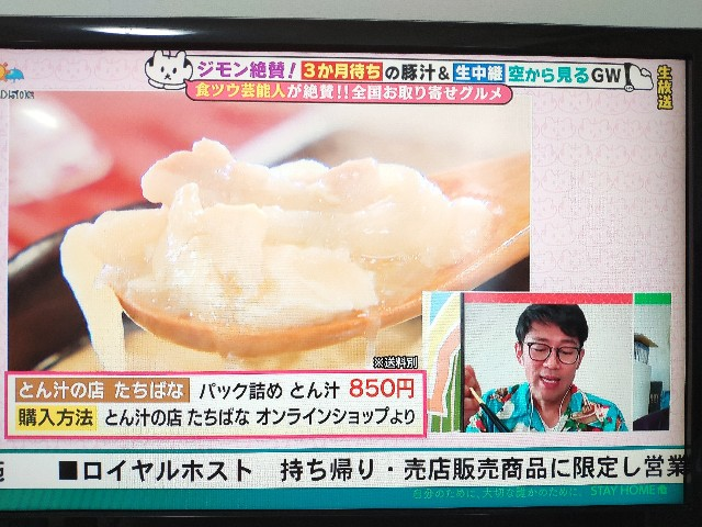 f:id:hitachibana:20200513020420j:image
