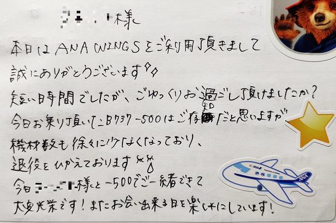 f:id:hitachibana:20200616225727j:plain