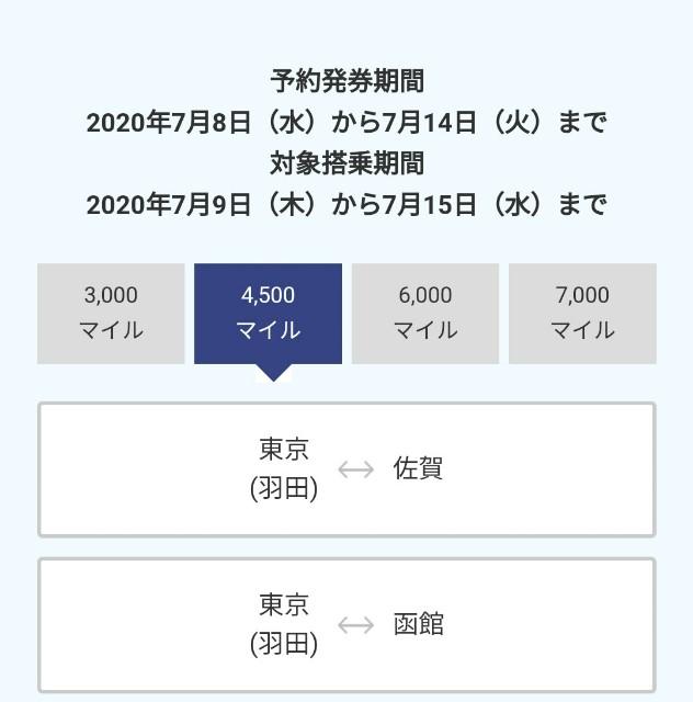 f:id:hitachibana:20200709230125j:image