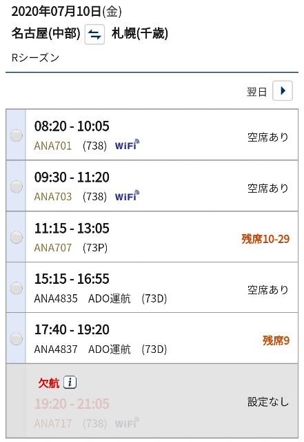 f:id:hitachibana:20200709230157j:image