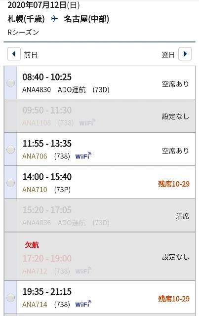 f:id:hitachibana:20200709230208j:image