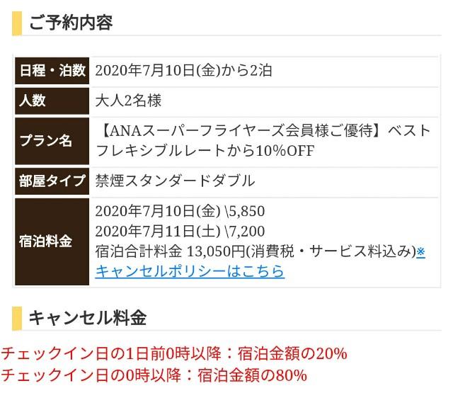 f:id:hitachibana:20200709230340j:image