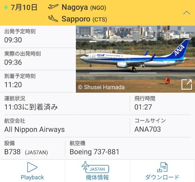 f:id:hitachibana:20200711004225j:image