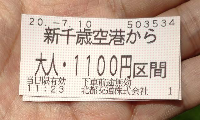 f:id:hitachibana:20200711004303j:image