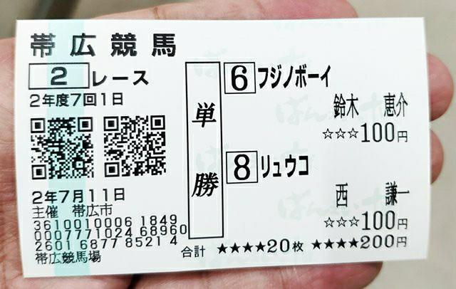 f:id:hitachibana:20200713080144j:image