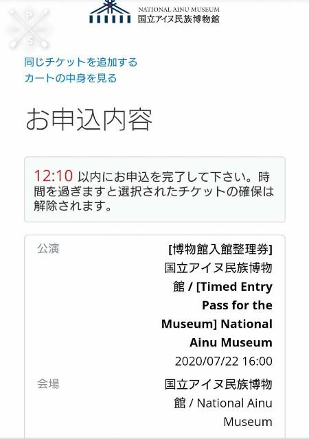 f:id:hitachibana:20200726172509j:image