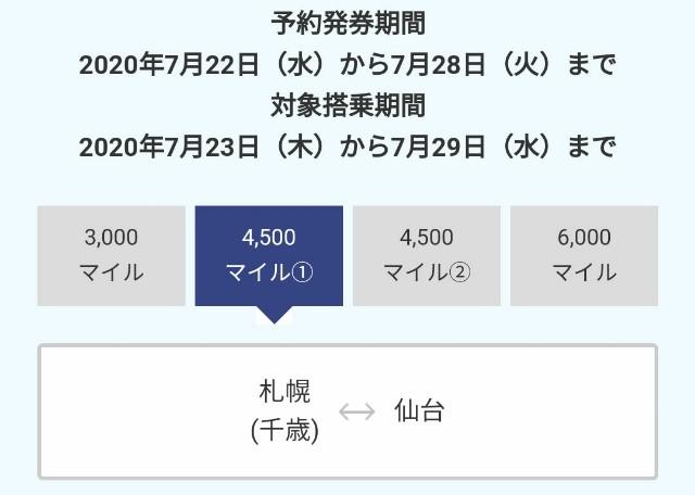 f:id:hitachibana:20200727210937j:image