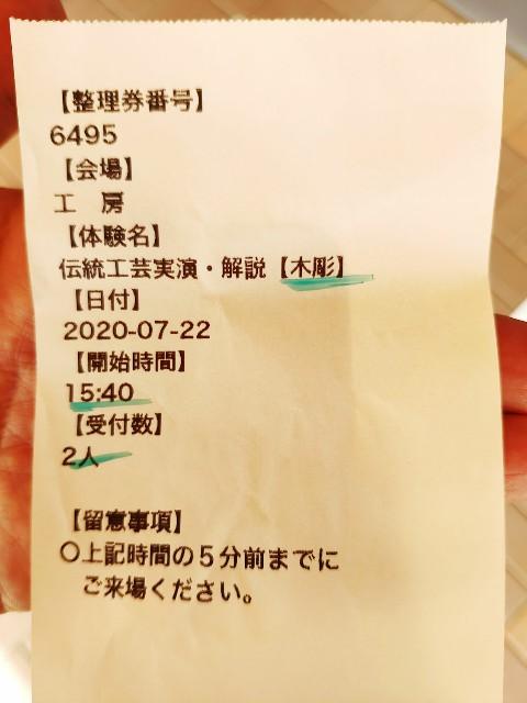 f:id:hitachibana:20200729125715j:image