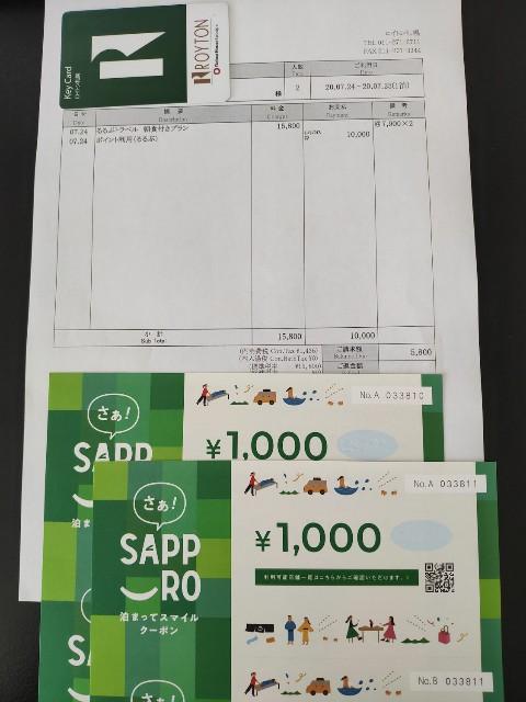 f:id:hitachibana:20200804010244j:image