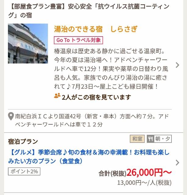 f:id:hitachibana:20200816083546j:image