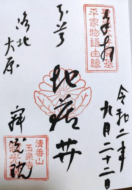 f:id:hitachibana:20200923224515j:image