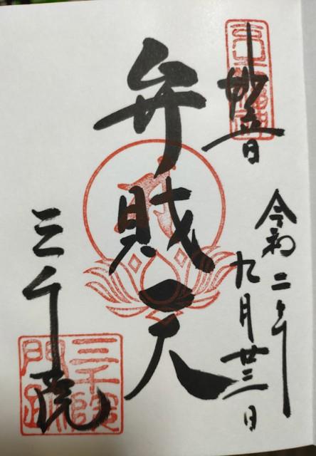 f:id:hitachibana:20200923224740j:image
