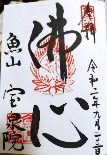 f:id:hitachibana:20200923225245j:image