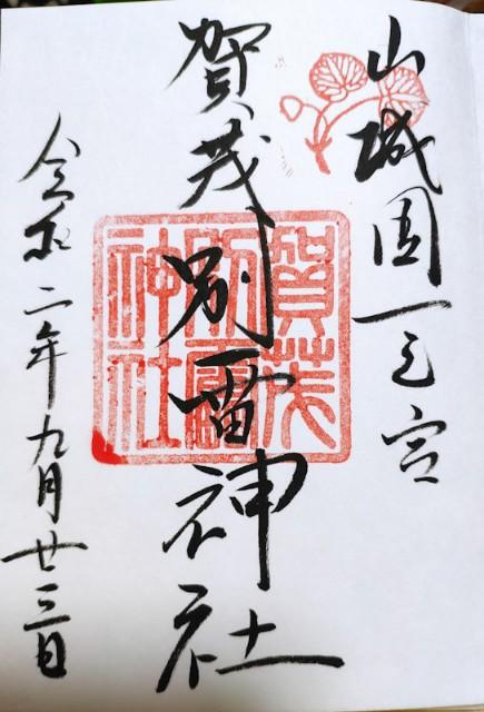 f:id:hitachibana:20200923230037j:image