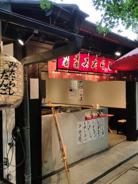 f:id:hitachibana:20200929081648j:image