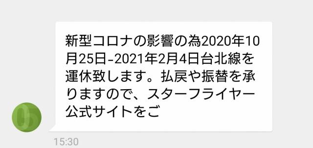 f:id:hitachibana:20200930162526j:image