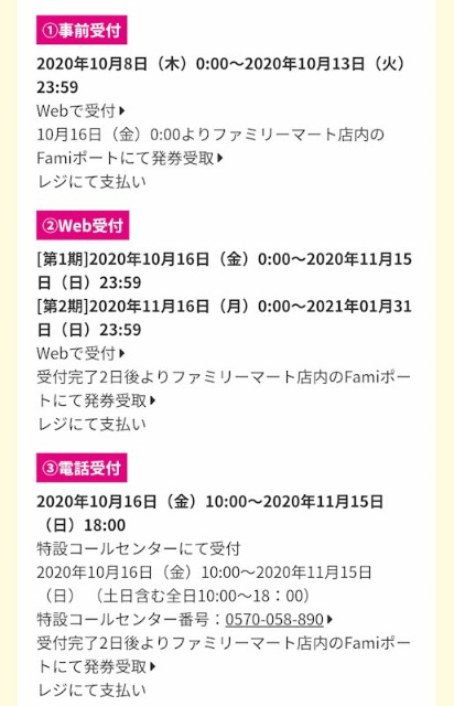 f:id:hitachibana:20201025125708j:image