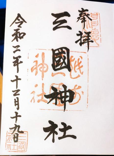 f:id:hitachibana:20201221215345j:image