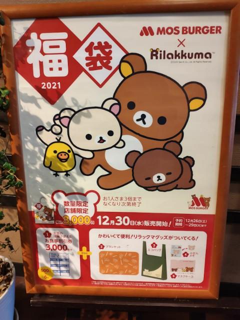 f:id:hitachibana:20210112020422j:image