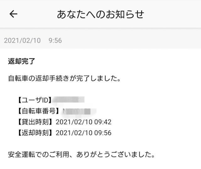 f:id:hitachibana:20210210130041j:image
