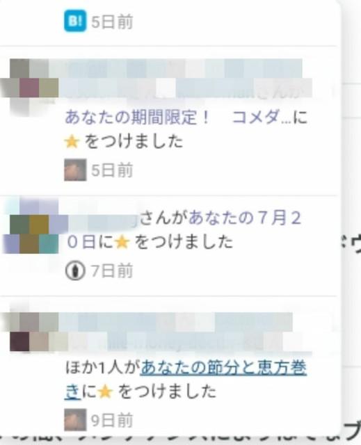 f:id:hitachibana:20210214122832j:image