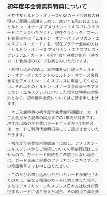 f:id:hitachibana:20210319082444j:image