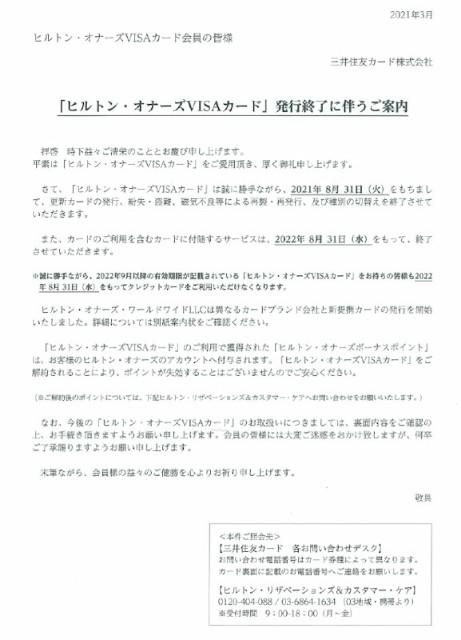 f:id:hitachibana:20210320155819j:image