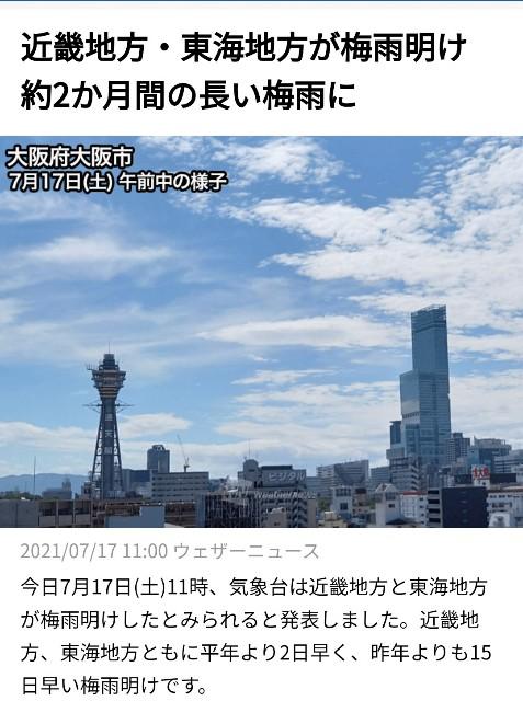 f:id:hitachibana:20210718093522j:image