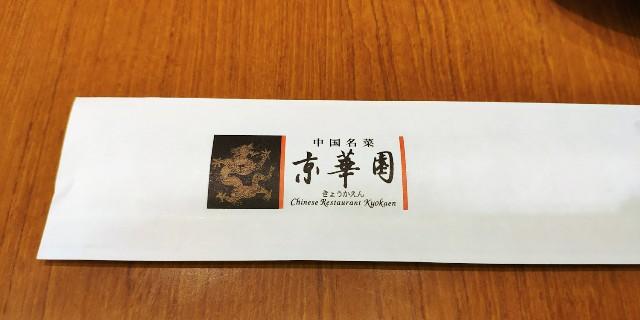 f:id:hitachibana:20210728080453j:image