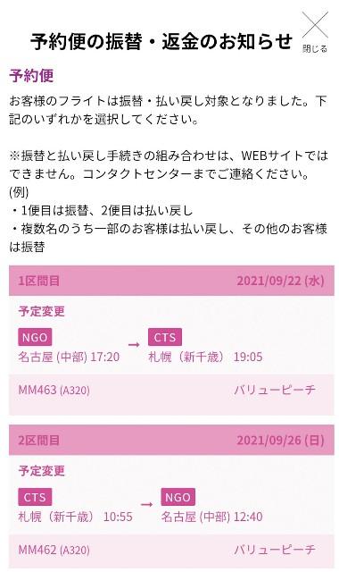 f:id:hitachibana:20210910232132j:image