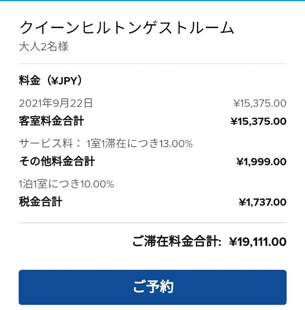 f:id:hitachibana:20210921225414j:image