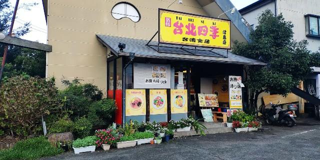 f:id:hitachibana:20210923234925j:image