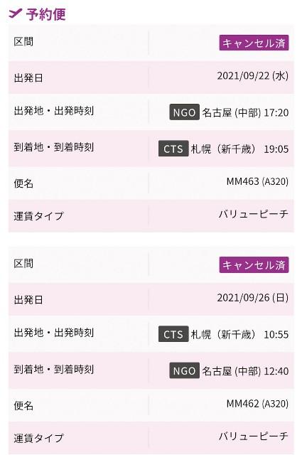 f:id:hitachibana:20211002004404j:image
