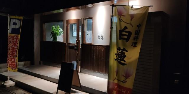 f:id:hitachibana:20211012112133j:image