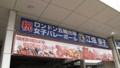 20120807ひたちなか祭