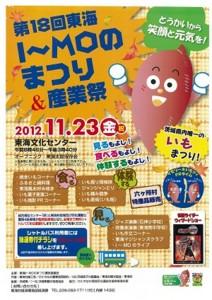 20121119I~MOのまつり