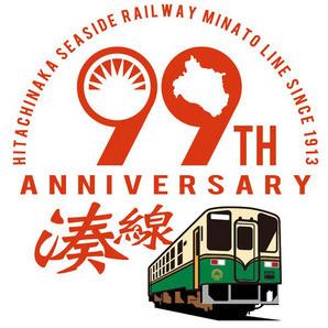20121126湊線